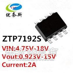 12V-18V转5V/2A 车充降压IC ZTP7192S图片