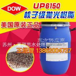 直销美国陶氏UP6150抛光树脂高品质高信誉图片