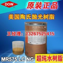 阴阳离子混合抛光树脂 MR575美国陶氏品牌图片