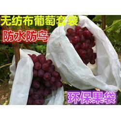 无纺布葡萄套袋 无纺布水果套袋 防水防鸟防菌 环保果袋图片