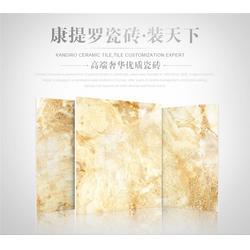 品牌瓷砖,康提罗,中国十大品牌瓷砖图片