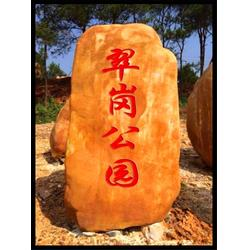 风景石摆件 晚霞红景观石雕塑-佛山景观石图片