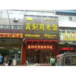 黄焖鸡米饭加盟培训_中山黄焖鸡米饭_惠和祥黄焖鸡米饭图片