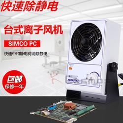 斯硕AS6101台式离子小风机除尘除静电工作中作业台桌面型静电消除器图片