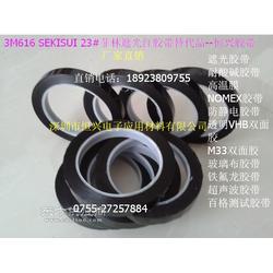SKISUI23遮光胶带替代品3m616遮光胶带替代品国产菲林遮光胶带 印刷版房菲林遮光图片