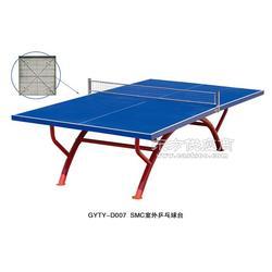 专业生产SMC室外乒乓球台图片