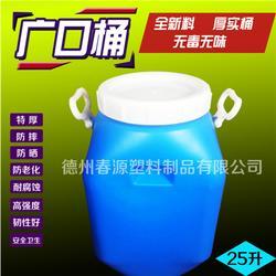 塑料桶_大容量塑料桶_春源塑料制品(优质商家)图片