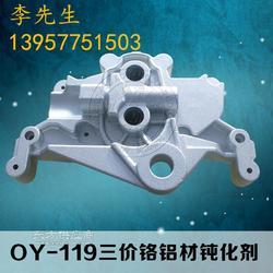 铝三价铬钝化剂图片