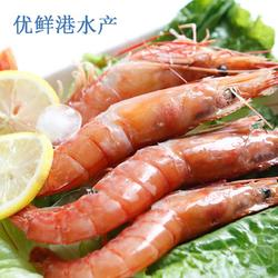 宝鸡虾,速冻虾,优鲜港水产大虾图片