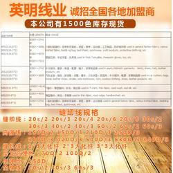 涤纶短纤缝纫线-缝纫线-英明线业(厂家直销)图片