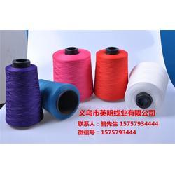 英明线业(正规厂家) 哪里可以缝纫线-缝纫线图片