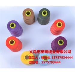 涤纶缝纫线-英明线业(在线咨询)涤纶缝纫线图片
