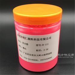 供应油墨专用水油通用荧光粉 水性荧光粉涂料 粉红荧光色粉图片