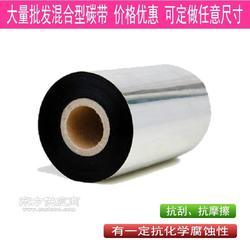 經銷條碼碳帶 混合型碳帶 條碼色帶 熱轉印碳帶圖片