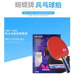 蝴蝶乒乓球拍、香港乒乓球拍、双子星乒乓球拍图片