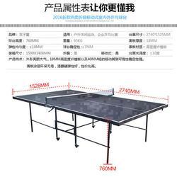 甘肃乒乓球桌-双子星体育用品-小型折叠乒乓球桌图片