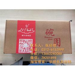 彩盒、彩盒包装、雄县华明(优质商家)图片