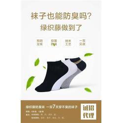 洛阳防臭袜,绿织藤(图),防臭袜小孩子可以穿么图片
