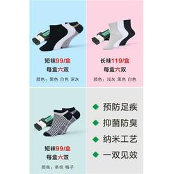 防臭袜、防臭袜厂家、抗菌(优质商家)图片