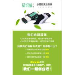 抑菌防臭袜、抑菌防臭袜、绿织藤(优质商家)图片