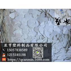 塑料制品厂家|杨浦区塑料制品|亚亨塑料有口皆碑图片