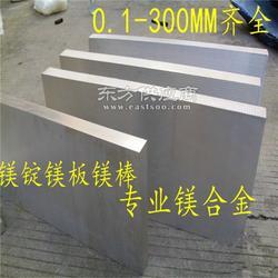 镁合金 G-MgAl8Zn1ho 镁锭镁板镁棒图片