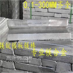 镁合金 EN-MB65220 镁锭镁板镁棒图片
