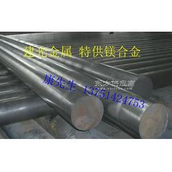 镁合金 AZ31T 镁锭镁板镁棒图片
