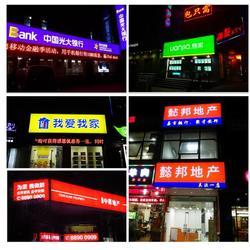光大银行门楣牌匾3M灯布喷绘UV加工中心价