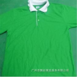 宣传广告衫_广告衫_广州飘彩展览专业厂家(查看)图片