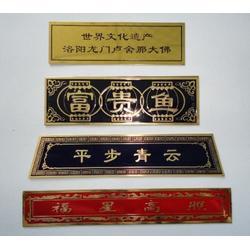 不锈钢标牌制作机器、不锈钢标牌制作、蓝光同茂标牌厂(多图)图片
