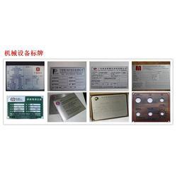 金属标牌腐蚀蚀刻设备_江苏蚀刻设备_优质铝蚀刻设备图片
