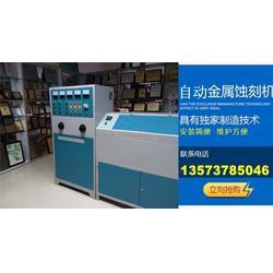 蓝光同茂蚀刻标牌厂(图)|气体钢瓶蚀刻机|蚀刻机图片