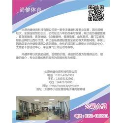 运城健身设备,健身设备投资,尚健体育(优质商家)图片