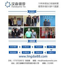 北京领带、银行领带、汉森领带(优质商家)图片