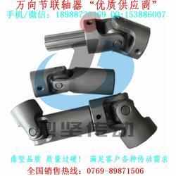 深圳万向节_联轴器专业厂家_钉箱机双节万向节图片