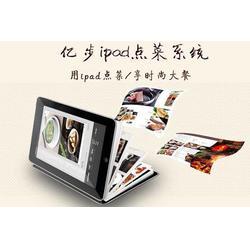 餐饮点餐软件设计-亿步软件-餐饮点餐软件图片