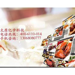 祁县餐饮收银系统,太原亿步软件,免费餐饮收银系统下载图片