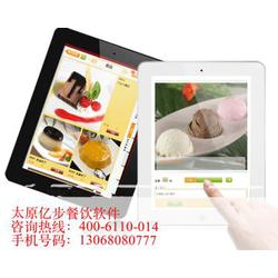 餐饮管理软件怎么样-柳林餐饮管理软件-山西亿步科技批发