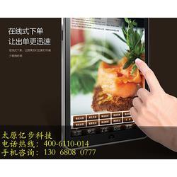 餐厅无线点餐系统、亿步软件(在线咨询)、中阳无线点餐系统