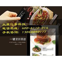 手機無線點餐系統-陽泉無線點餐系統-太原億步軟件圖片