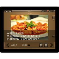 山西无线点餐系统、山西亿步科技、无线点餐系统方案图片