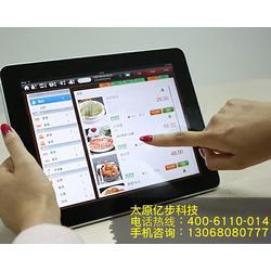 太原亿步软件,餐厅点餐系统大概多少钱,山西餐厅点菜系统图片