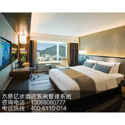 晉中酒店客房管理系統、億步軟件、酒店客房管理系統安裝圖片
