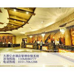 酒店收銀系統軟件安裝-太原酒店收銀系統軟件-山西億步科技圖片