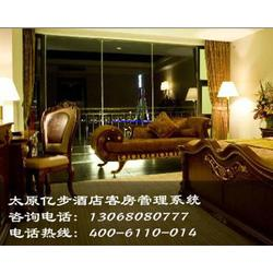 酒店客房管理系统_亿步软件_清徐酒店客房管理系统图片
