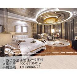 酒店收银系统下载-亿步软件(在线咨询)寿阳酒店收银系统图片