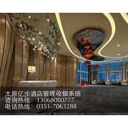 酒店收银系统软件谁家有-兴县酒店收银系统软件-太原亿步科技图片