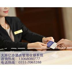 酒店收银系统免费版-亿步软件-祁县酒店收银系统图片