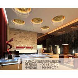 美食家酒店收银系统-山西亿步科技-中阳酒店收银系统图片